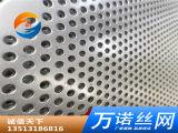 供销圆形不锈钢冲孔网-优质圆形不锈钢冲孔网供应信息