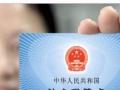 潍坊本地业务办理 超级15年 不超龄 10年