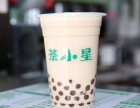 茶小星奶茶加盟店,15平米+2人即可轻松开店