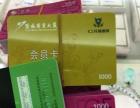 高价回收各大超市商场购物卡