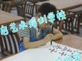 硬笔书法、软笔书法课程