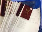 上海办理签证去哪里办理费用多少
