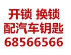 北京 开锁 换锁 配车钥匙 价低 正规 备案 全市15分钟