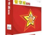 台州管家婆软件 辉煌IITOP+ 进销存软件 业务管理