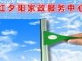 天水红夕阳家政保洁:家务好帮手、事务好助手