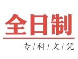 两江新区2021春季高考口腔医学专业录取分数线