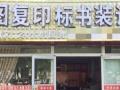 银川市金凤区中标图文快印/彩色5毛/黑白1毛