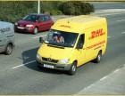 舟山DHL国际快递公司 定海区国际快递 价格查询 免费取件