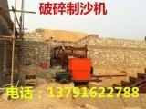 矿山筛沙锤破制沙机设备生产线