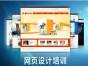 网页设计就业班 网页设计就业培训班 上海天琥教育