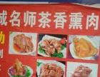 茶香薰肉,烧鸡转让