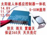 太阳能路灯控制器 一体化路灯人体感应 升压恒流控制器一体机