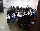 南京电工操作证培训哪里有?江浦电工焊工培训哪里有?