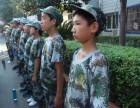 永州青少年军事夏令营