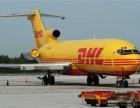 特级优惠 北京DHL国际快递北京DHL货运公司取件服务电话