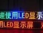 LED显示屏制作,批发