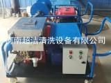 河南超洁厂家直销高压泵 试压泵 柱塞泵 超高压清洗机等设备