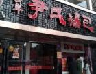 南京尹氏灌汤包加盟电话是多少?