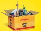 广州DHL国际快递 仿牌一线,二线,化妆品,食品发美国