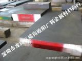 W高速模具钢,预硬精板