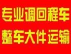 柳州至全国整车运输 搬家搬厂 找回程车 顺路车装货