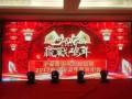 镇江礼仪庆典活动 发布会周年庆 活动策划 舞美器材租赁