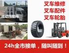 武汉专业叉车维修 叉车销售 叉车轮胎更换 上门服务 流动压胎