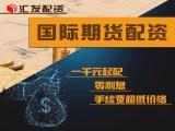 九江汇发网期货配资代理公司安全可靠,出入金便捷