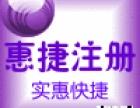 南京惠捷企业管理有限公司