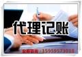 吉智会计代理记账 代理公司注册 代理报税 财务咨询 会计培训