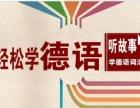 上海专业德语培训中心 6人精品小班 手把手教学