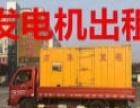 襄阳发电机租赁 发电车出租发电机租赁24h服务全城