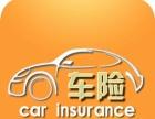 全川车险出单,高额返点,18家保险公司供你选择