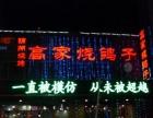 专业制作 LED电子灯箱 超薄灯箱 显示屏 发光字