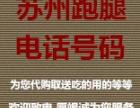 苏州跑腿公司电话平江区跑腿