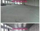 东莞工业地坪起尘起砂翻新处理