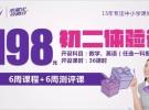 惠州初二数学英语辅导班 6周课程仅需198元!