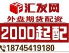南京恒指期货配资就选汇发网,专注配资10年!