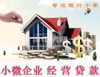 天津市企业经营贷款 个体周转 三年不倒贷 年化6.17%