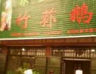 云林竹荪鹅养生鹅火锅实体店教学加盟 火锅