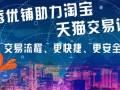淘宝天猫专业网店转让平台秀优铺竭诚为您服务!