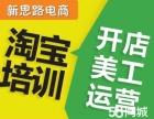 沈阳淘宝培训教学 运营美工电商高级推广 学习机构