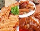上海顶正餐饮培训加盟 卤菜熟食 投资金额 1万元