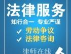 松江大港 法律培训授课 法律服务