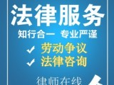 青浦重固 法律服务 劳动纠纷专业律师