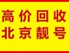 回收北京手機號1390及連號