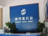 淮阳神州旅行社