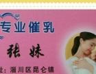 淄博康缘中医特色催乳产后发汗