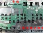 重庆到至湖北荆州物流公司货运专线信息部返空车