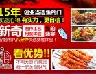 大连烤鱼哪家好吃?鱼的门青花椒烤鱼加盟